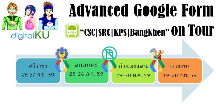 2559-08-24_1158bangkhen